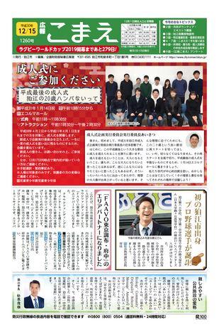 広報こまえ 平成30年12月15日号