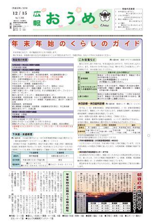 広報おうめ 平成30年12月15日号
