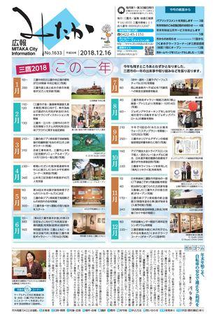広報みたか 平成30年12月16日号