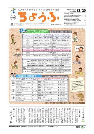 市報ちょうふ 平成30年12月20日号