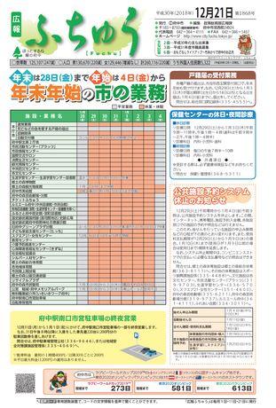 広報ふちゅう 平成30年12月21日号