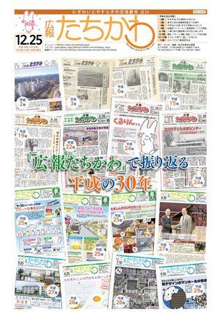 広報たちかわ 平成30年12月25日号