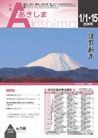 広報あきしま 平成31年1月1日・15日合併号