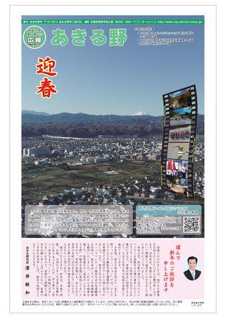 広報あきる野 平成31年1月1日号
