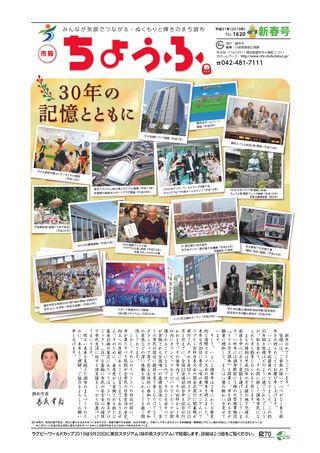 市報ちょうふ 平成31年新春号