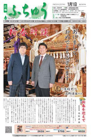 広報ふちゅう 平成31年1月1日号