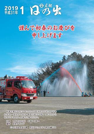 広報日の出 平成31年1月号