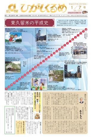 広報ひがしくるめ 平成31年1月7日号