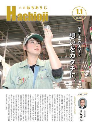 広報はちおうじ 平成31年1月1日号