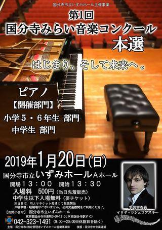 第1回 国分寺みらい音楽コンクール 本選