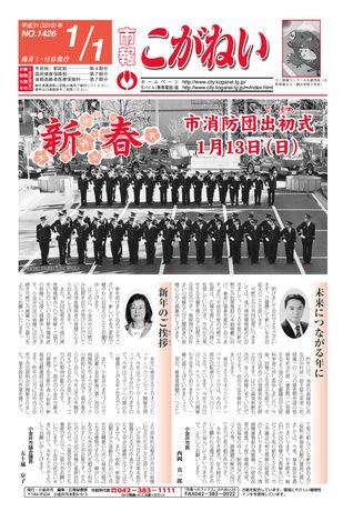 市報こがねい 平成31年1月1日号