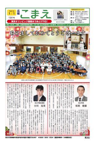 広報こまえ 平成31年1月1日号
