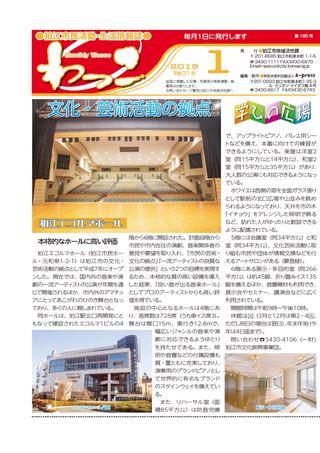 狛江市民活動・生活情報誌 わっこ 平成31年1月号