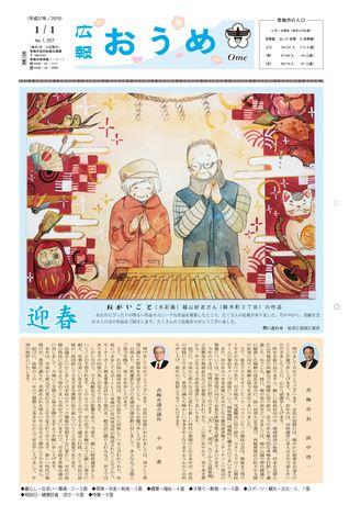 広報おうめ 平成31年1月1日号