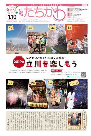 広報たちかわ 平成31年1月10日号