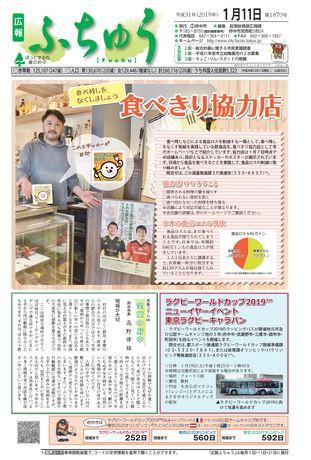 広報ふちゅう 平成31年1月11日号