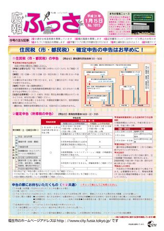 広報ふっさ 平成31年1月15日号