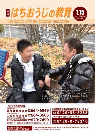 広報はちおうじ 平成31年1月15日号 特集号 「はちおうじの教育97号」