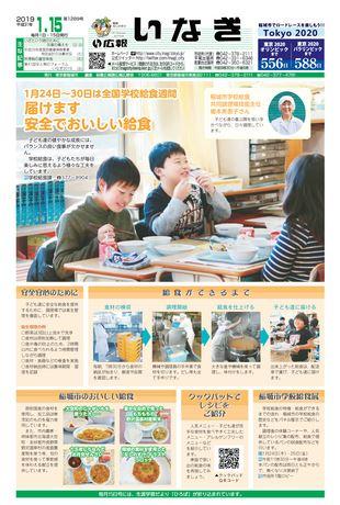 広報いなぎ 平成31年1月15日号