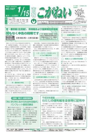 市報こがねい 平成31年1月15日号