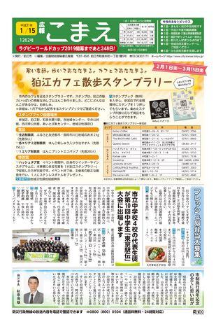 広報こまえ 平成31年1月15日号