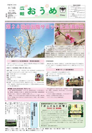 広報おうめ 平成31年1月15日号