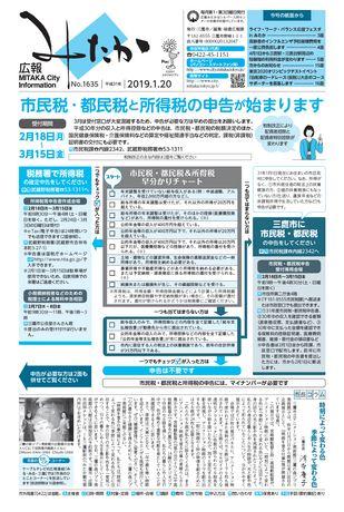広報みたか 平成31年1月20日号