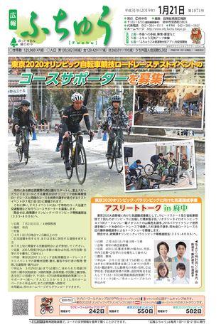 広報ふちゅう 平成31年1月21日号