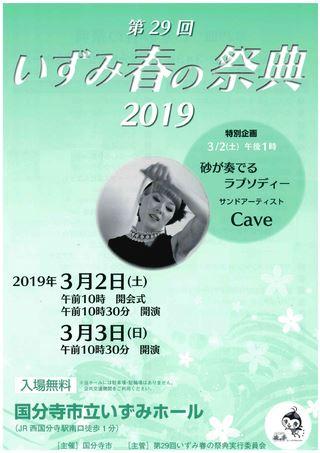 いずみ春の祭典2019