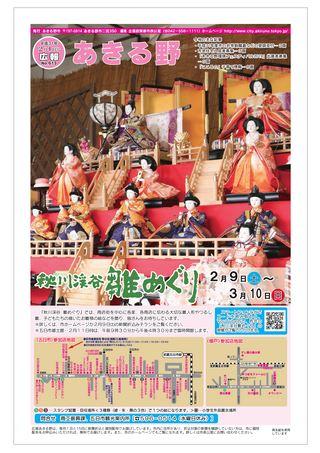 広報あきる野 平成31年2月1日号