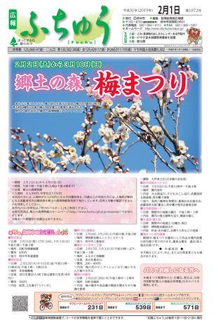 広報ふちゅう 平成31年2月1日号
