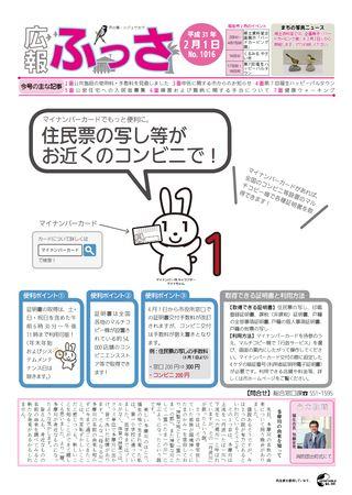 広報ふっさ 平成31年2月1日号