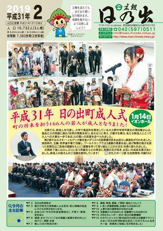 広報日の出 平成31年2月号