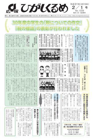 広報ひがしくるめ 平成31年2月1日号