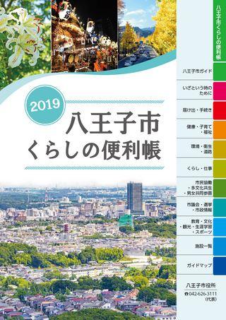 八王子市くらしの便利帳/2019年2月