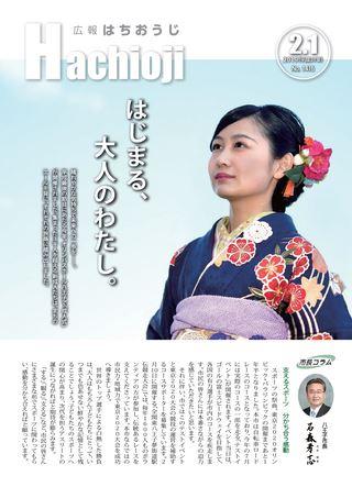 広報はちおうじ 平成31年2月1日号