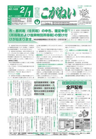 市報こがねい 平成31年2月1日号
