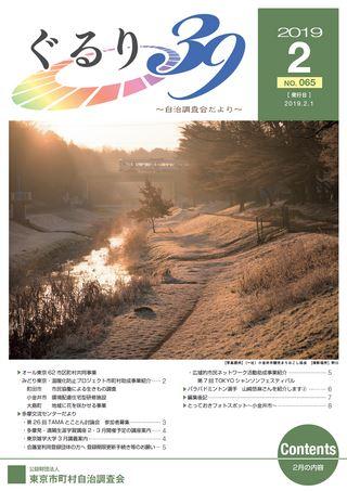 ぐるり39~自治調査会だより~ 2019年2月号(No.065)