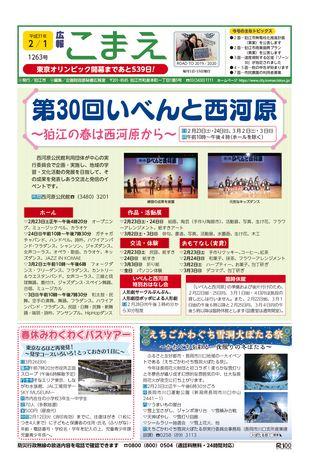広報こまえ 平成31年2月1日号