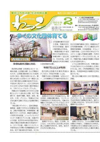 狛江市民活動・生活情報誌 わっこ 平成31年2月号