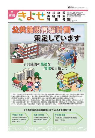 市報きよせ 平成31年2月1日 公共施設再編計画特集号