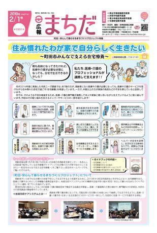 広報まちだ 平成31年2月1日号 町田・安心して暮らせるまちづくりプロジェクト特集