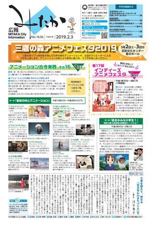 広報みたか 平成31年2月3日号