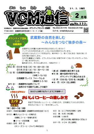 ボランティアセンター武蔵野 VCM通信 平成31年2月号