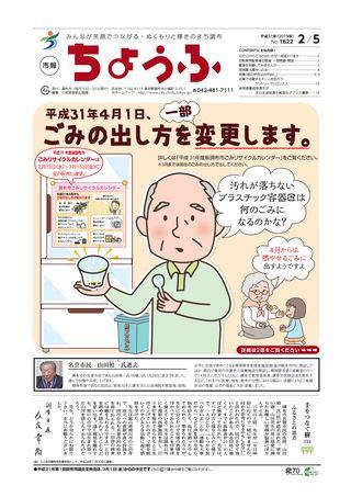 市報ちょうふ 平成31年2月5日号