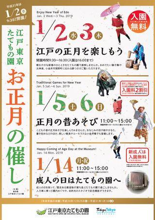 江戸東京たてもの園 お正月の催し 2019