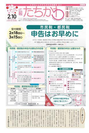 広報たちかわ 平成31年2月10日号
