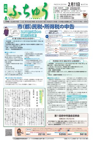広報ふちゅう 平成31年2月11日号