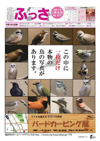 広報ふっさ 平成31年2月15日号