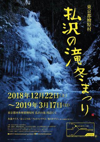 東京都檜原村 払沢の滝冬まつり 2018-2019